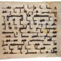 The_'Uthman_Qur'an_-_Kufic