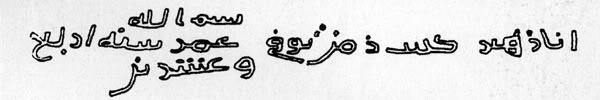 inschrift-zuhayr-bildspur